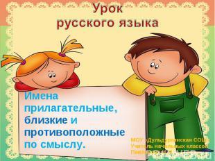 Урок русского языка Имена прилагательные,близкие и противоположныепо смыслу. МОУ