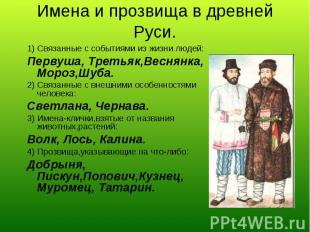 Имена и прозвища в древней Руси.1) Связанные с событиями из жизни людей:Первуша,
