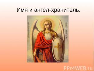 Имя и ангел-хранитель.