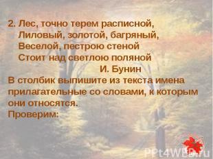 2. Лес, точно терем расписной, Лиловый, золотой, багряный, Веселой, пестрою стен