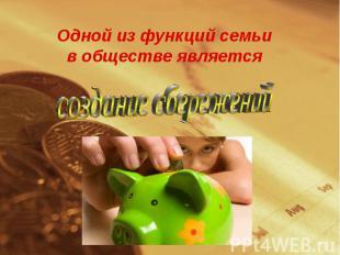 Одной из функций семьи в обществе являетсясоздание сбережений