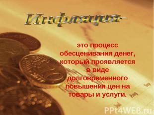 Инфляция-это процесс обесценивания денег, который проявляется в виде долговремен