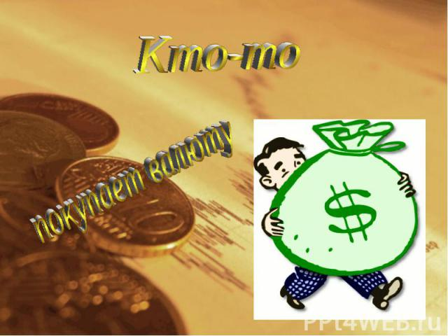 Кто-топокупает валюту