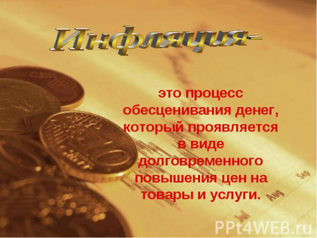 Инфляция-это процесс обесценивания денег, который проявляется в виде долговременного повышения цен на товары и услуги.