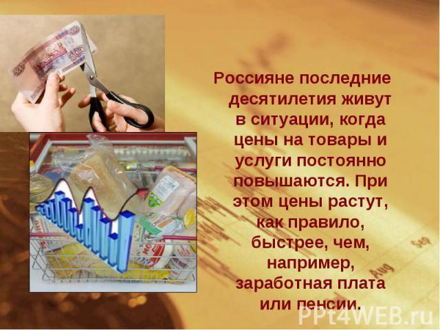 Россияне последние десятилетия живут в ситуации, когда цены на товары и услуги постоянно повышаются. При этом цены растут, как правило, быстрее, чем, например, заработная плата или пенсии.