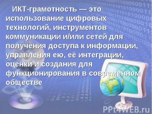 ИКТ-грамотность — это использование цифровых технологий, инструментов коммуникац