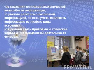 во владении основами аналитической переработки информации;в умении работать с ра