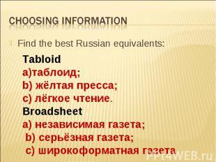 Choosing informationTabloida)таблоид; b) жёлтая пресса; с) лёгкое чтение.Broadsh