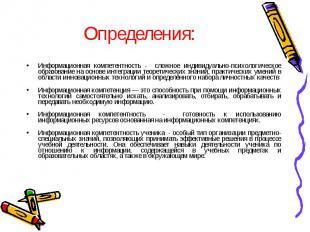 Определения: Информационная компетентность - сложное индивидуально-психологическ