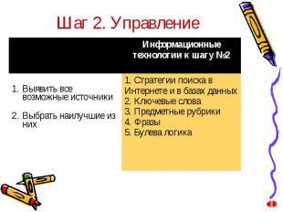 Шаг 2. Управление