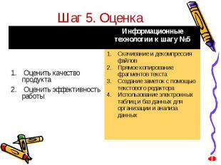 Шаг 5. Оценка