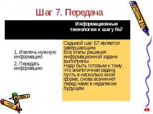 Шаг 7. Передача