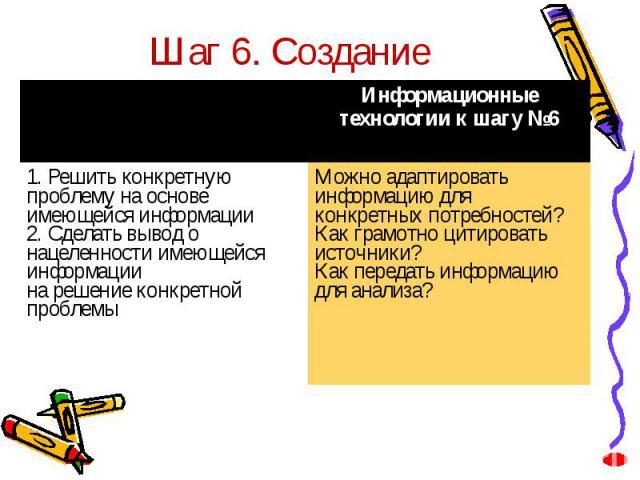Шаг 6. Создание