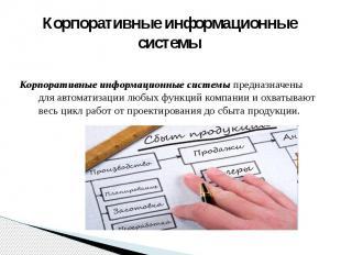 Корпоративные информационные системыКорпоративные информационные системы предназ