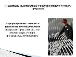 Информационные системные управления технологическими процессамиИнформационные си