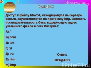 ЗАДАНИЕДоступ к файлу htm.txt, находящемуся на сервере com.ru, осуществляется по