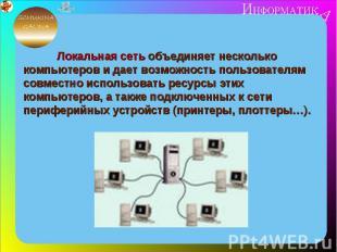 Локальная сеть объединяет несколько компьютеров и дает возможность пользователям