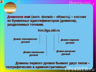 Доменное имя (англ. domain – область) – состоит из буквенных идентификаторов (до