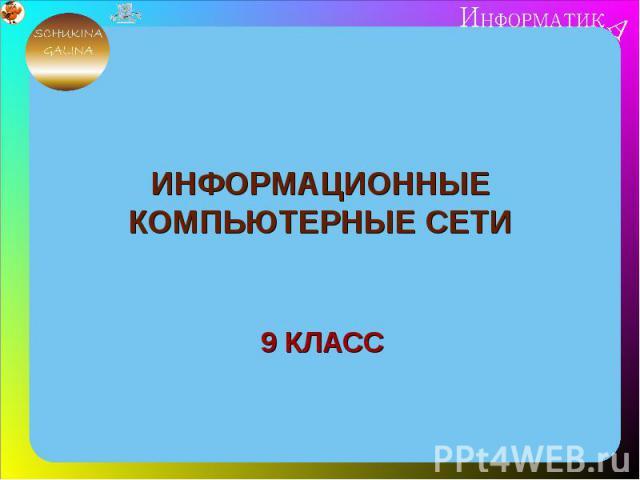 ИНФОРМАЦИОННЫЕ КОМПЬЮТЕРНЫЕ СЕТИ 9 КЛАСС