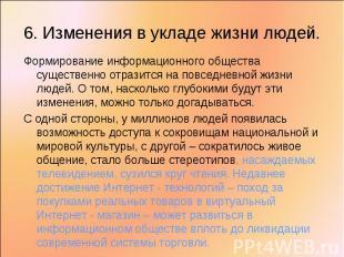 6. Изменения в укладе жизни людей.Формирование информационного общества существе