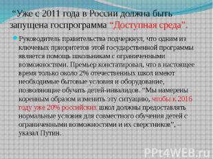 """""""Уже с 2011 года в России должна быть запущена госпрограмма """"Доступная среда"""". Р"""