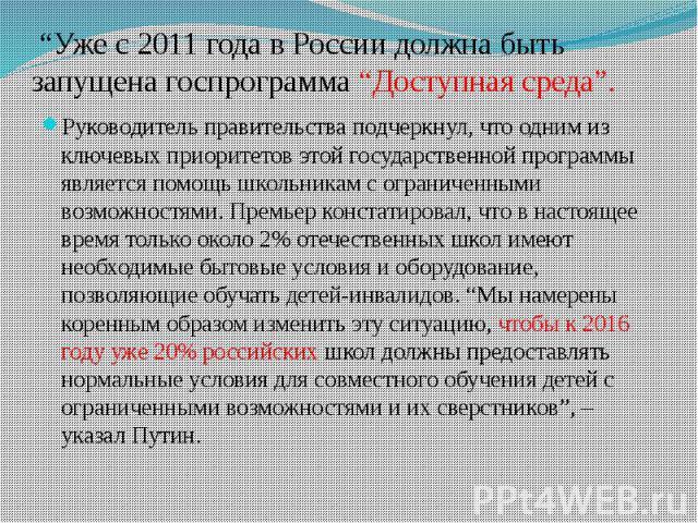 """""""Уже с 2011 года в России должна быть запущена госпрограмма """"Доступная среда"""". Руководитель правительства подчеркнул, что одним из ключевых приоритетов этой государственной программы является помощь школьникам с ограниченными возможностями. Премьер …"""