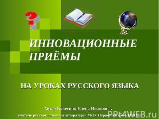 Инновационные приемы на уроках русского языка Автор Колесник Елена Ивановна, учи