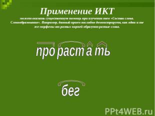 Применение ИКТможет оказать существенную помощь при изучении тем «Состав слова.