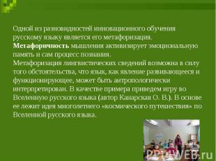 Одной из разновидностей инновационного обучения русскому языку является его мета