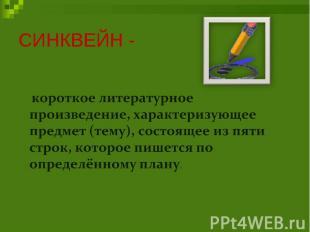 СИНКВЕЙН - короткое литературное произведение, характеризующее предмет (тему), с