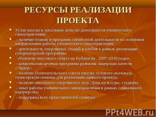 РЕСУРСЫ РЕАЛИЗАЦИИ ПРОЕКТАУстав школы и локальные акты по деятельности ученическ