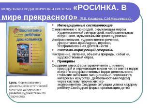 модульная педагогическая система «РОСИНКА. В мире прекрасного» (Л.В. Куцакова, С