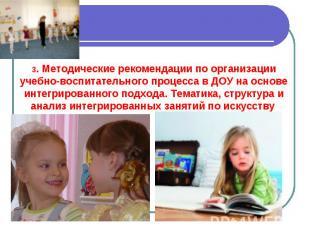 3. Методические рекомендации по организации учебно-воспитательного процесса в ДО