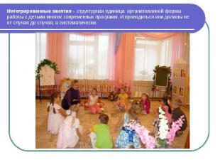 Интегрированные занятия – структурная единица организованной формы работы с деть