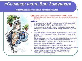 «Снежная шаль для Зимушки»Интегрированное занятие в старшей группе Цель: формиро