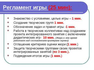 Регламент игры (25 мин):Знакомство с условиями, целью игры – 1 мин.Создание твор