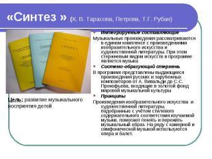 «Синтез » (К. В. Тарасова, Петрова, Т.Г. Рубан) Цель: развитие музыкального восп