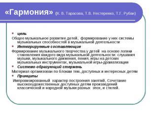 «Гармония» (К. В. Тарасова, Т.В. Нестеренко, Т.Г. Рубан) цель Общее музыкальное