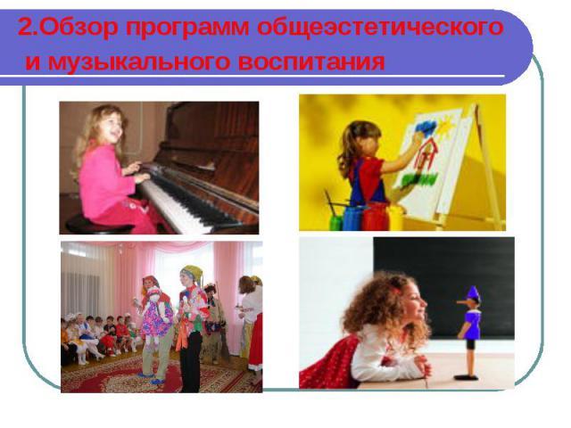 2.Обзор программ общеэстетического и музыкального воспитания