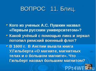 ВОПРОС 11. Блиц.Кого из ученых А.С. Пушкин назвал «Первым русским университетом»
