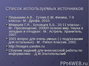 Список используемых источниковПёрышкин А.В., Гутник Е.М. Физика, 7-9 классы– М.: