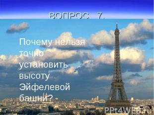 ВОПРОС 7.Почему нельзя точно установить высоту Эйфелевой башни?