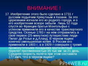ВНИМАНИЕ !17. Изобретение этого было сделано в 1731 г русским подьячим Крякутным