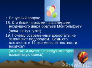 Бонусный вопрос.18. Кто были первыми пассажирами воздушного шара братьев Монголь