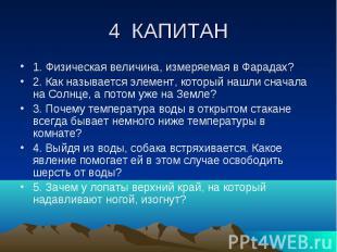 4 КАПИТАН1. Физическая величина, измеряемая в Фарадах? 2. Как называется элемент
