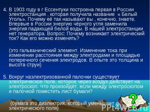 4. В 1903 году в г Ессентуки построена первая в России электростанция , которая