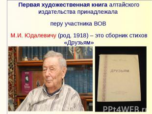 Первая художественная книга алтайского издательства принадлежала перу участника