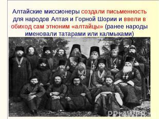 Алтайские миссионеры создали письменность для народов Алтая и Горной Шории и вве
