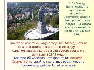 В 1974 году выяснилось, что прототипом памятника советскому воину в болгарском г