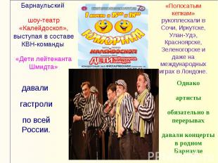 Барнаульский шоу-театр «Калейдоскоп», выступая в составе КВН-команды «Дети лейте